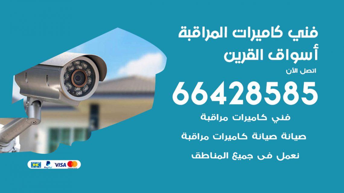 رقم فني كاميرات اسواق القرين / 66428585 / تركيب صيانة كاميرات مراقبة بدالات انتركم