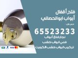 نجار فتح أبواب واقفال ابوالحصاني