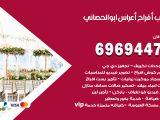 رقم مكتب أفراح ابوالحصاني