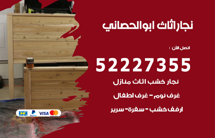 نجار ابوالحصاني / 52227355 / نجار أثاث أبواب غرف نوم فتح اقفال الأبواب