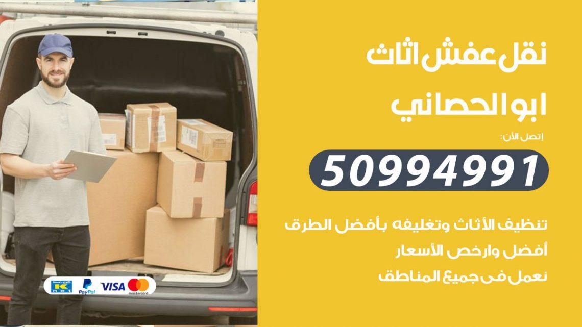 شركة نقل عفش ابوالحصاني / 50994991 / نقل عفش أثاث بالكويت