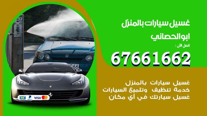 رقم غسيل سيارات ابوالحصاني / 67661662 / غسيل وتنظيف سيارات متنقل أمام المنزل