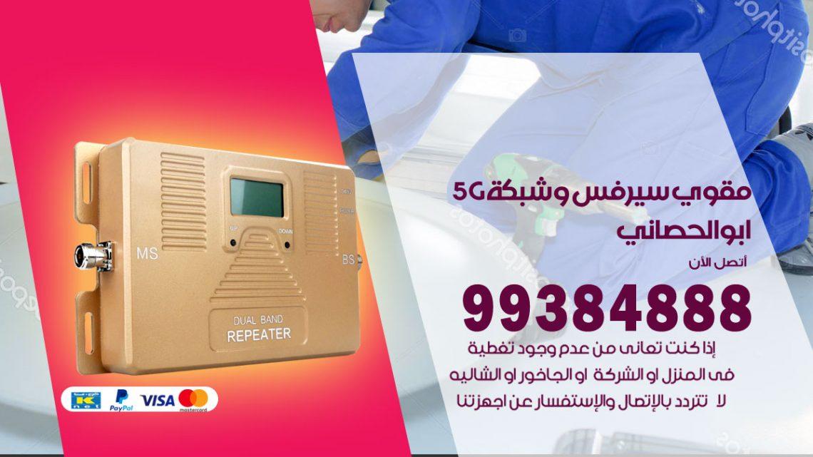 رقم مقوي شبكة 5g ابوالحصاني / 99384888 / مقوي سيرفس 5g