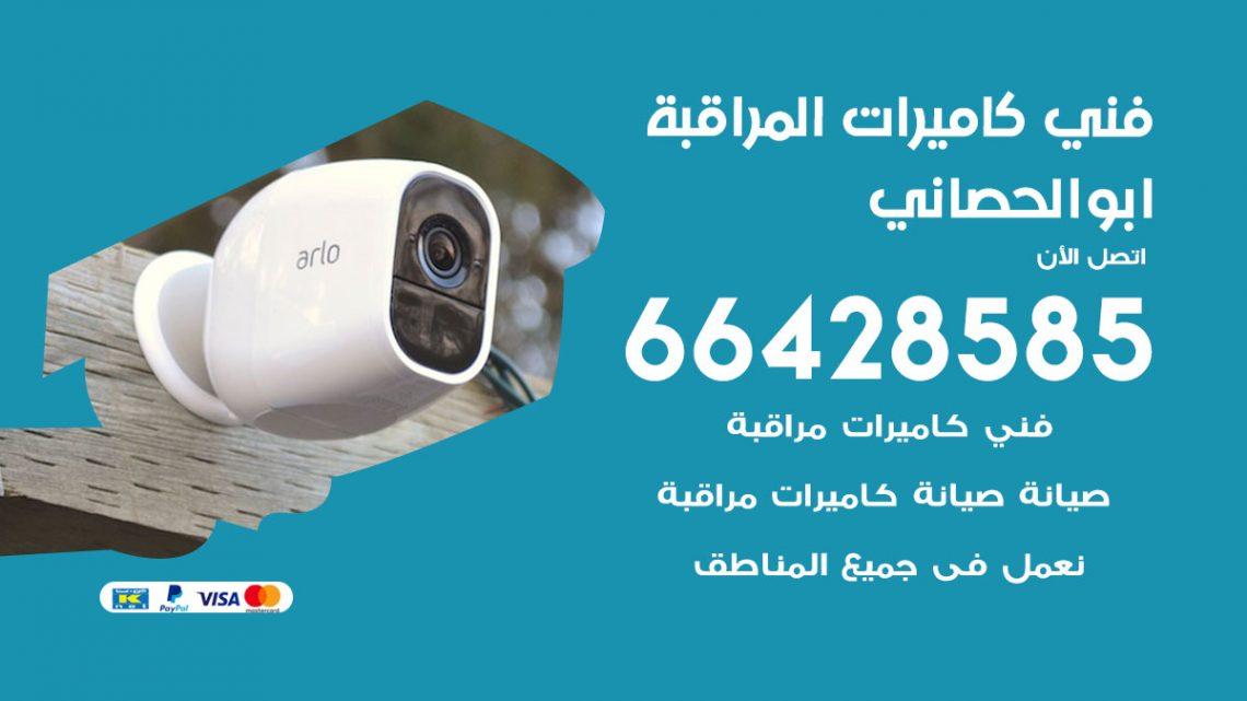 رقم فني كاميرات ابوالحصاني / 66428585 / تركيب صيانة كاميرات مراقبة بدالات انتركم