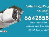 رقم فني كاميرات ابوالحصاني