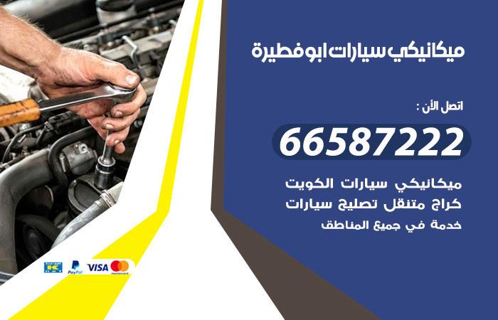 رقم ميكانيكي سيارات ابوفطيرة / 66587222 / خدمة ميكانيكي سيارات متنقل