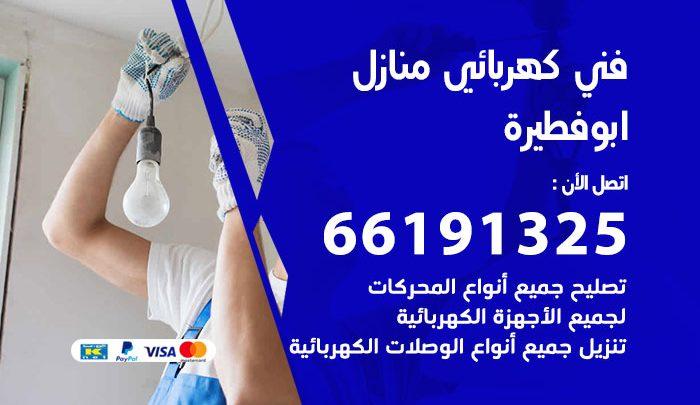 رقم كهربائي ابوفطيرة / 66191325 / فني كهربائي منازل 24 ساعة