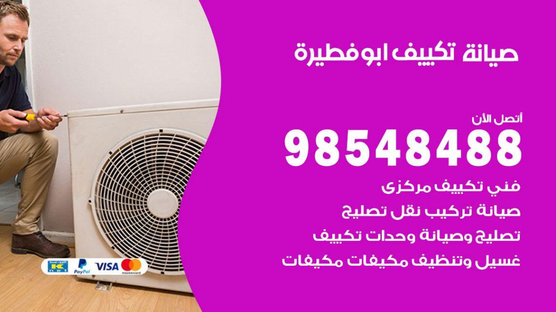 خدمة صيانة تكييف ابوفطيرة / 98548488 / فني صيانة تكييف مركزي هندي باكستاني