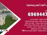 رقم مكتب أفراح ابوفطيرة