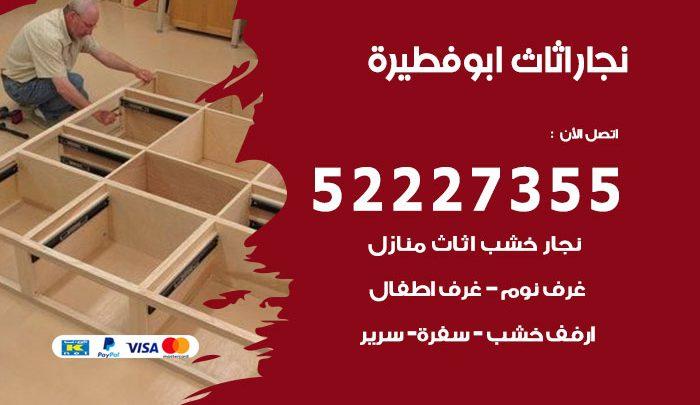 نجار ابوفطيرة / 52227355 / نجار أثاث أبواب غرف نوم فتح اقفال الأبواب