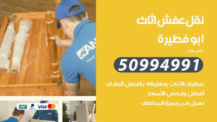 شركة نقل عفش ابوفطيرة / 50994991 / نقل عفش أثاث بالكويت