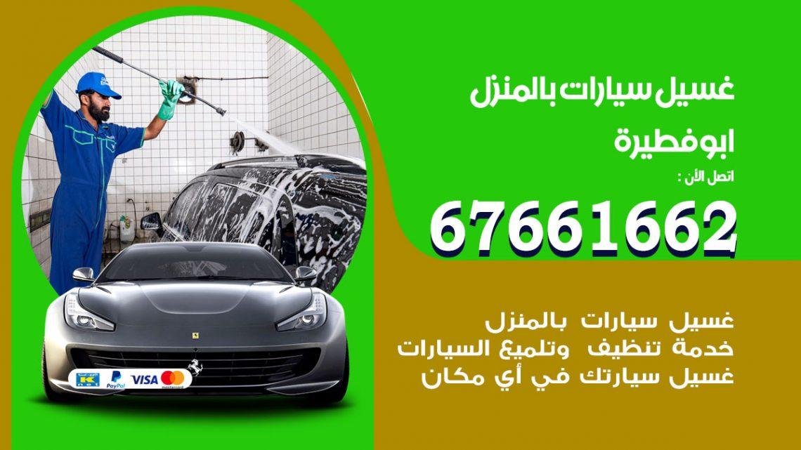 رقم غسيل سيارات ابوفطيرة / 67661662 / غسيل وتنظيف سيارات متنقل أمام المنزل