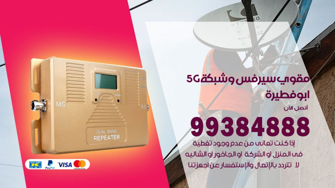 رقم مقوي شبكة 5g ابوفطيرة / 99384888 / مقوي سيرفس 5g