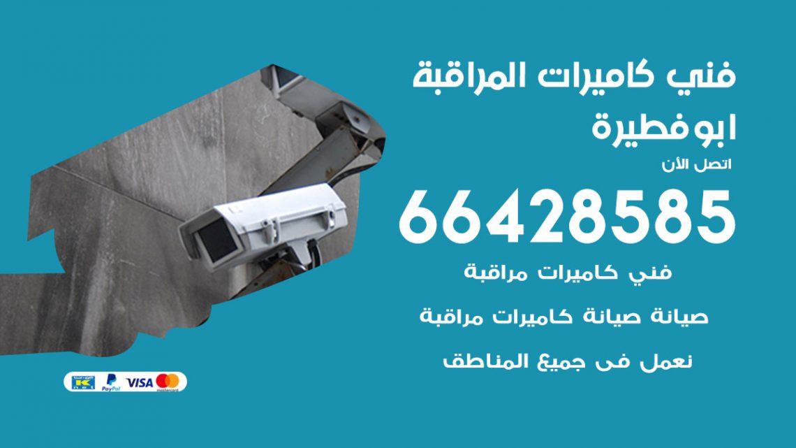 رقم فني كاميرات ابوفطيرة / 66428585 / تركيب صيانة كاميرات مراقبة بدالات انتركم