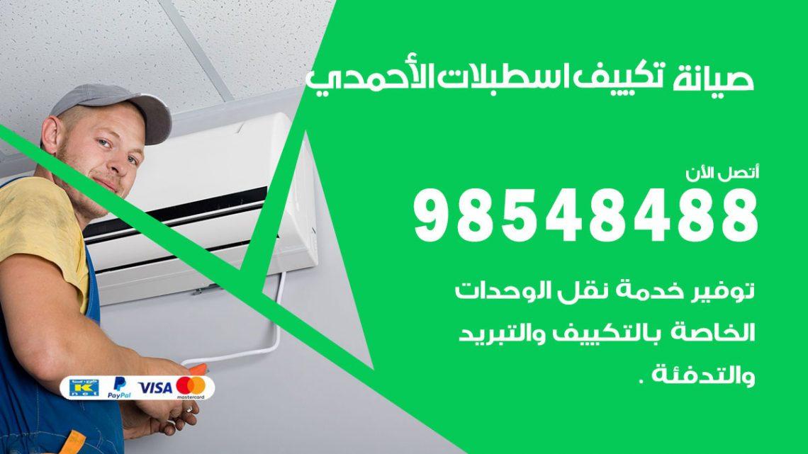 خدمة صيانة تكييف اسطبلات الاحمدي / 98548488 / فني صيانة تكييف مركزي هندي باكستاني