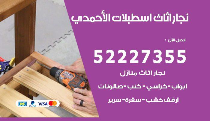 نجار اسطبلات الاحمدي / 52227355 / نجار أثاث أبواب غرف نوم فتح اقفال الأبواب