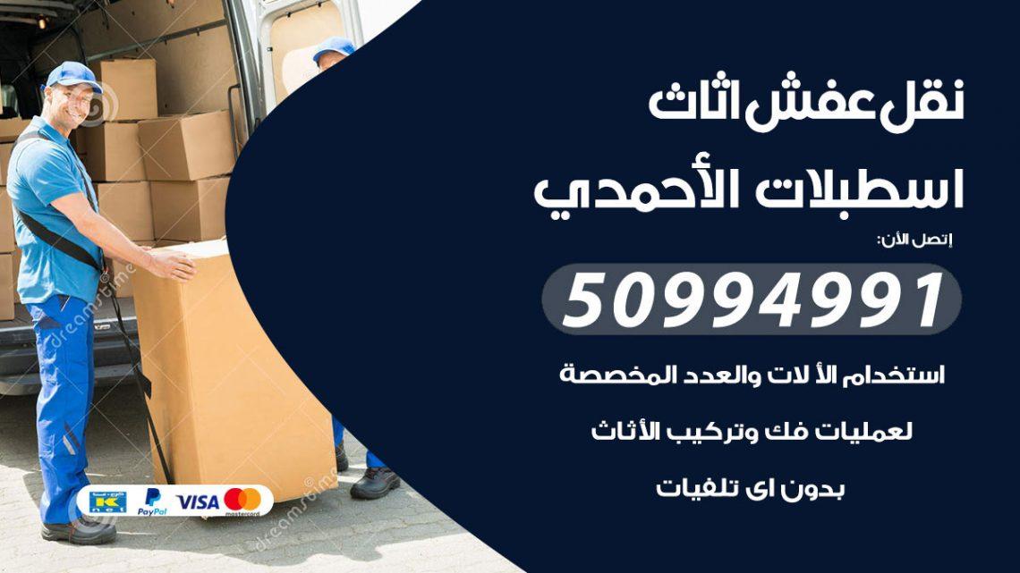 شركة نقل عفش اسطبلات الاحمدي / 50994991 / نقل عفش أثاث بالكويت