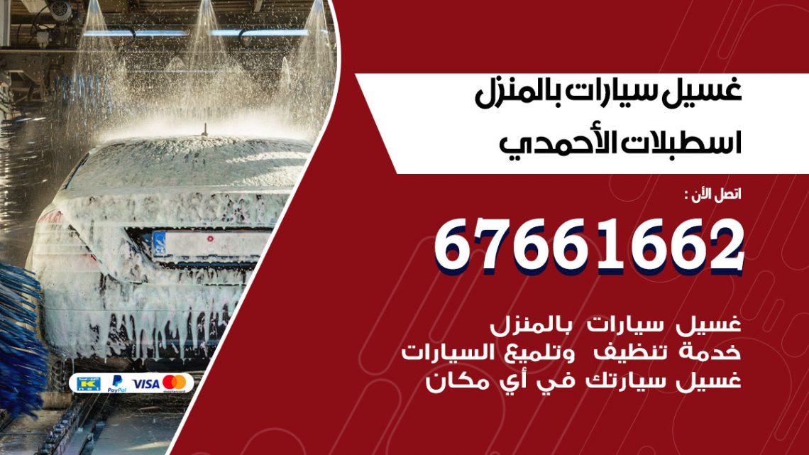 رقم غسيل سيارات اسطبلات الاحمدي / 67661662 / غسيل وتنظيف سيارات متنقل أمام المنزل