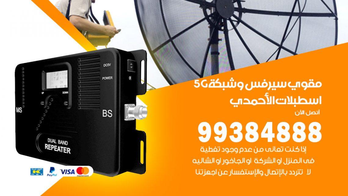 رقم مقوي شبكة 5g اسطبلات الاحمدي / 99384888 / مقوي سيرفس 5g