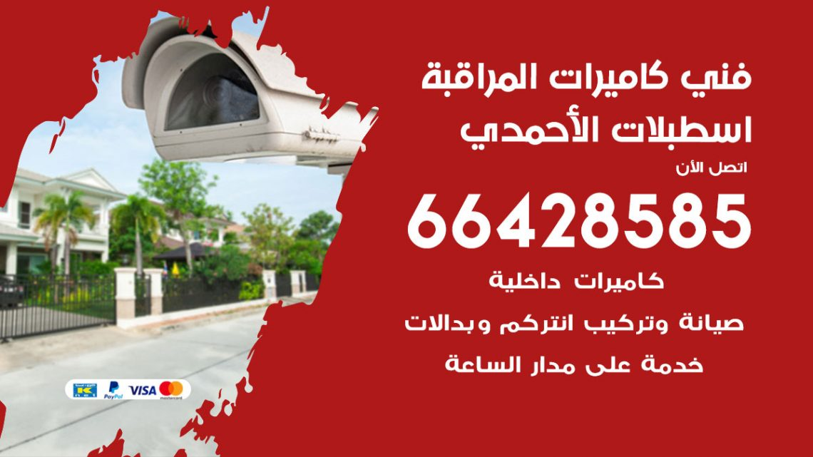 رقم فني كاميرات اسطبلات الاحمدي / 66428585 / تركيب صيانة كاميرات مراقبة بدالات انتركم