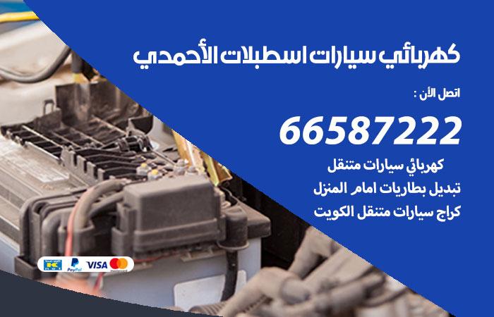 رقم كهربائي سيارات اسطبلات الاحمدي / 66587222 / خدمة تصليح كهرباء سيارات أمام المنزل