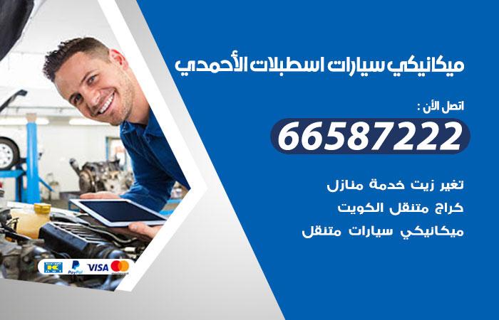 رقم ميكانيكي سيارات اسطبلات الاحمدي / 66587222 / خدمة ميكانيكي سيارات متنقل