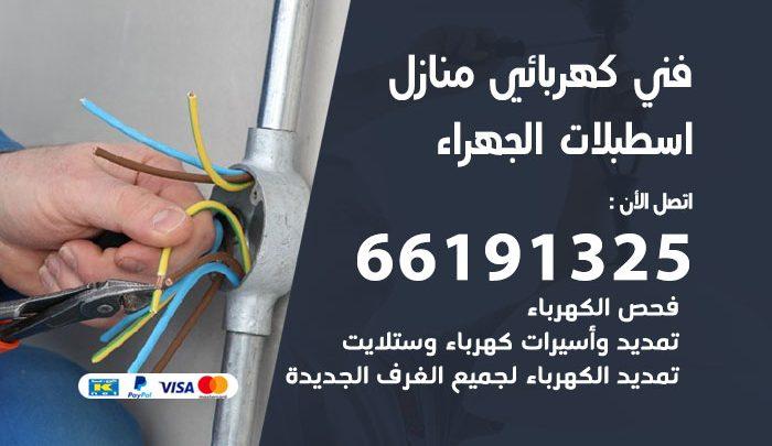 رقم كهربائي اسطبلات الجهراء / 66191325 / فني كهربائي منازل 24 ساعة