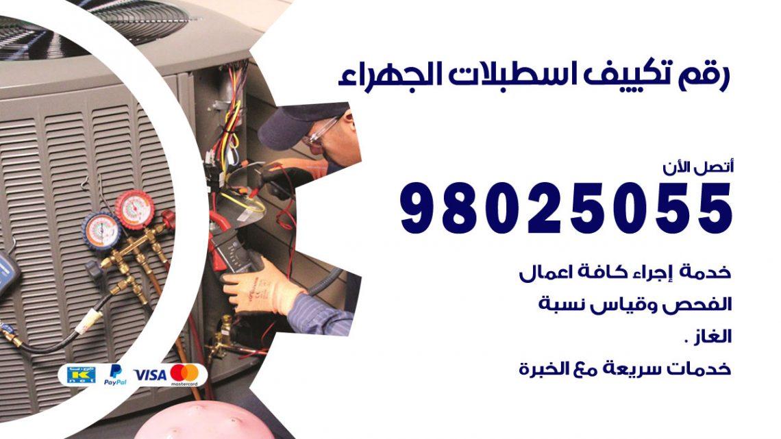 رقم متخصص تكييف اسطبلات الجهراء / 98025055 /  رقم هاتف فني تكييف مركزي