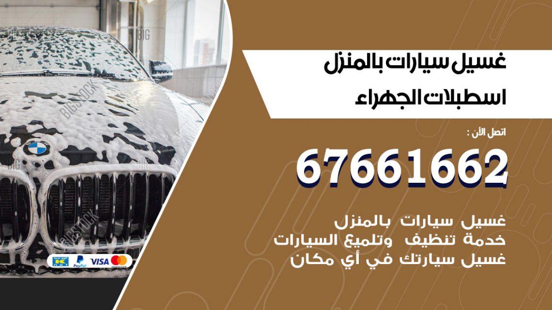 رقم غسيل سيارات اسطبلات الجهراء / 67661662 / غسيل وتنظيف سيارات متنقل أمام المنزل