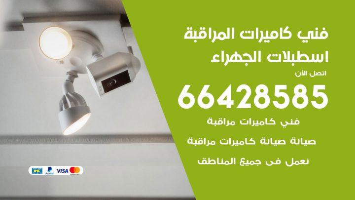 رقم فني كاميرات اسطبلات الجهراء / 66428585 / تركيب صيانة كاميرات مراقبة بدالات انتركم