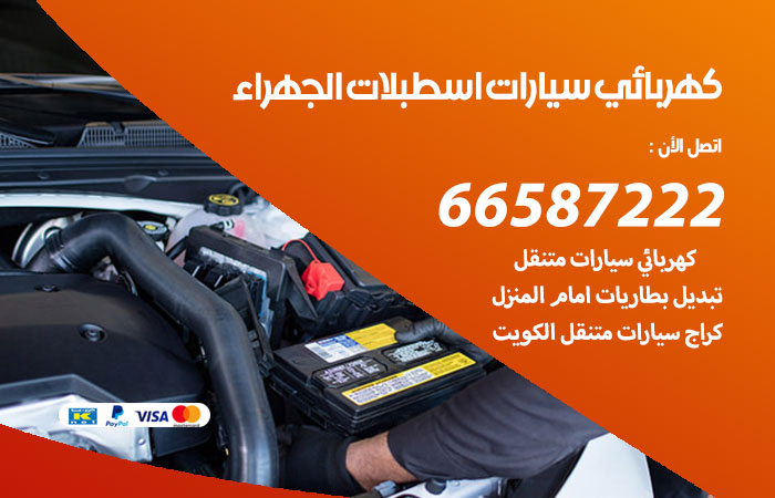 رقم كهربائي سيارات اسطبلات الجهراء / 66587222 / خدمة تصليح كهرباء سيارات أمام المنزل