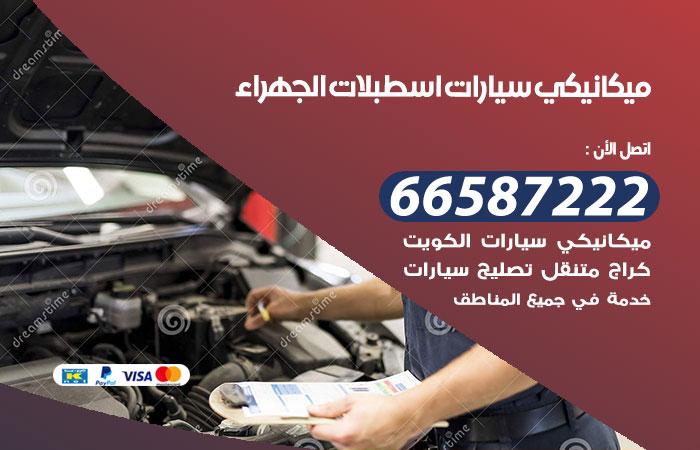 رقم ميكانيكي سيارات اسطبلات الجهراء / 66587222 / خدمة ميكانيكي سيارات متنقل
