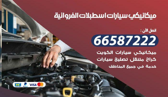 رقم ميكانيكي سيارات اسطبلات الفروانية / 66587222 / خدمة ميكانيكي سيارات متنقل