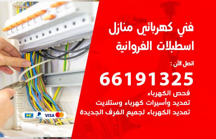 رقم كهربائي اسطبلات الفروانية / 66191325 / فني كهربائي منازل 24 ساعة