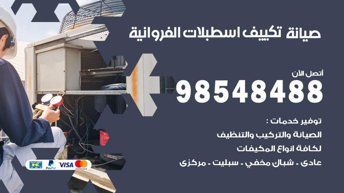 خدمة صيانة تكييف اسطبلات الفروانية / 98548488 / فني صيانة تكييف مركزي هندي باكستاني