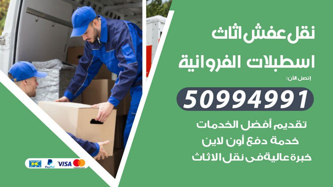 شركة نقل عفش اسطبلات الفروانية / 50994991 / نقل عفش أثاث بالكويت