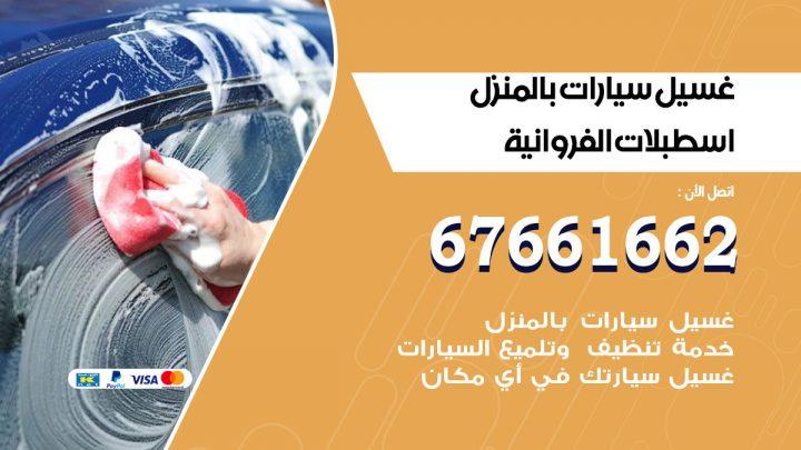 رقم غسيل سيارات اسطبلات الفروانية / 67661662 / غسيل وتنظيف سيارات متنقل أمام المنزل