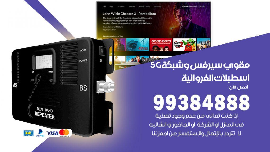 رقم مقوي شبكة 5g اسطبلات الفروانية / 99384888 / مقوي سيرفس 5g