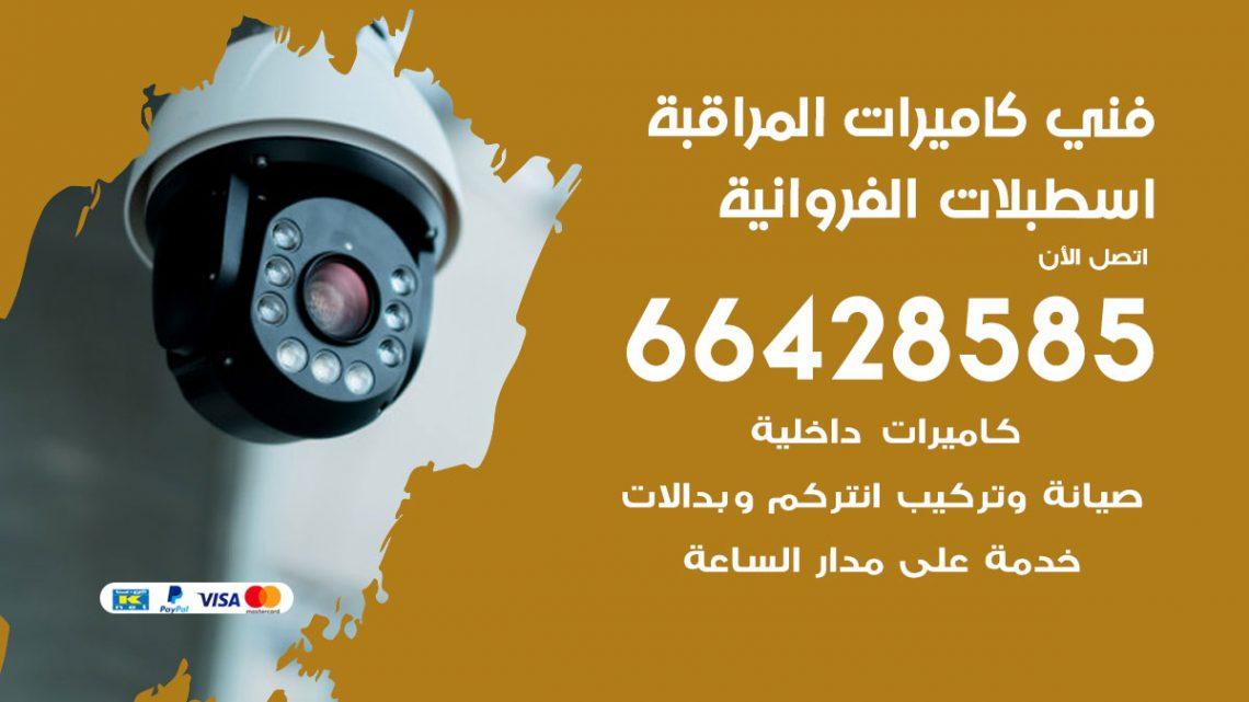 رقم فني كاميرات اسطبلات الفروانية  / 66428585 / تركيب صيانة كاميرات مراقبة بدالات انتركم
