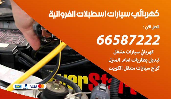 رقم كهربائي سيارات اسطبلات الفروانية / 66587222 / خدمة تصليح كهرباء سيارات أمام المنزل