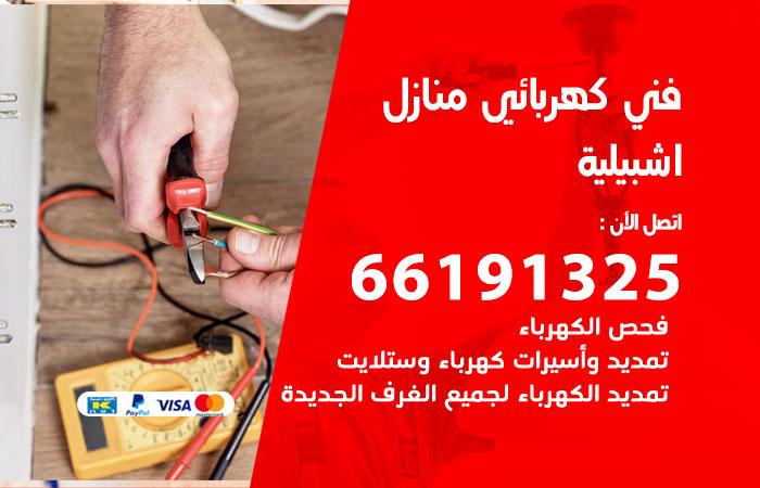 رقم كهربائي اشبيلية / 66191325 / فني كهربائي منازل 24 ساعة