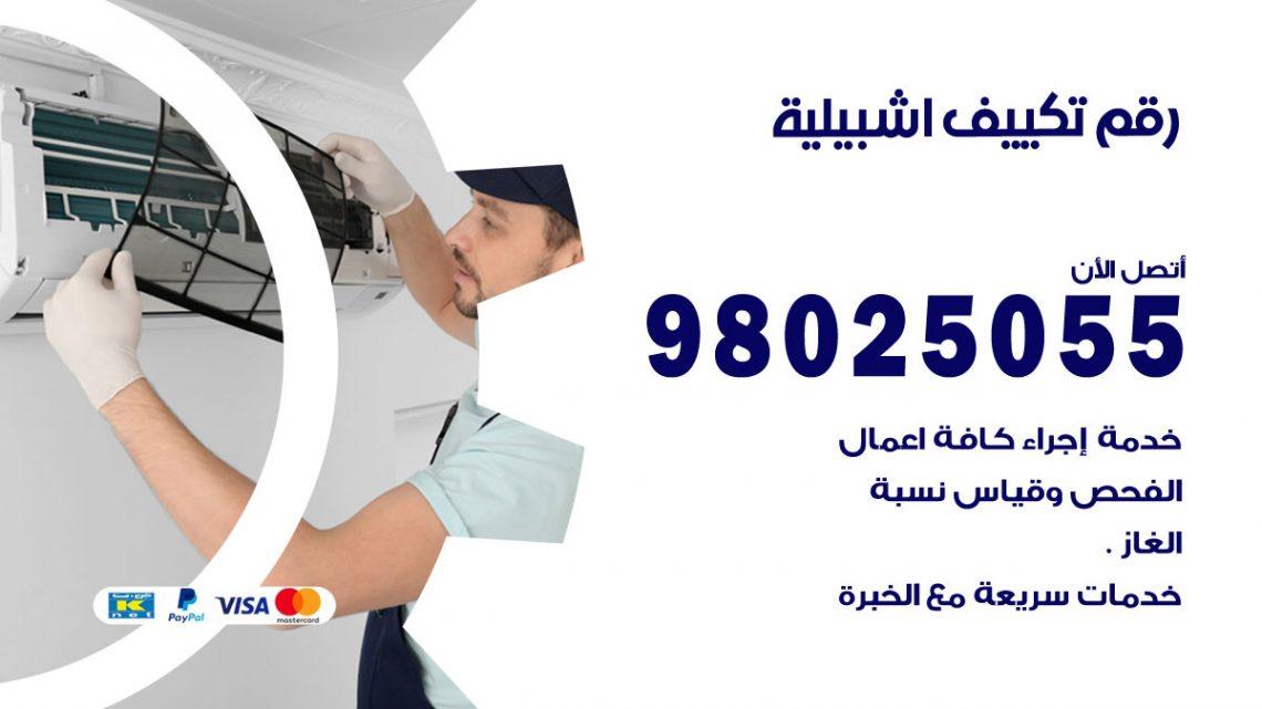 رقم متخصص تكييف اشبيلية / 98025055 /  رقم هاتف فني تكييف مركزي