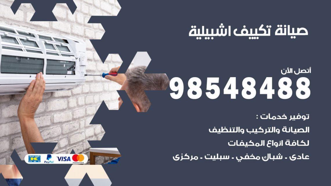 خدمة صيانة تكييف اشبيلية / 98548488 / فني صيانة تكييف مركزي هندي باكستاني