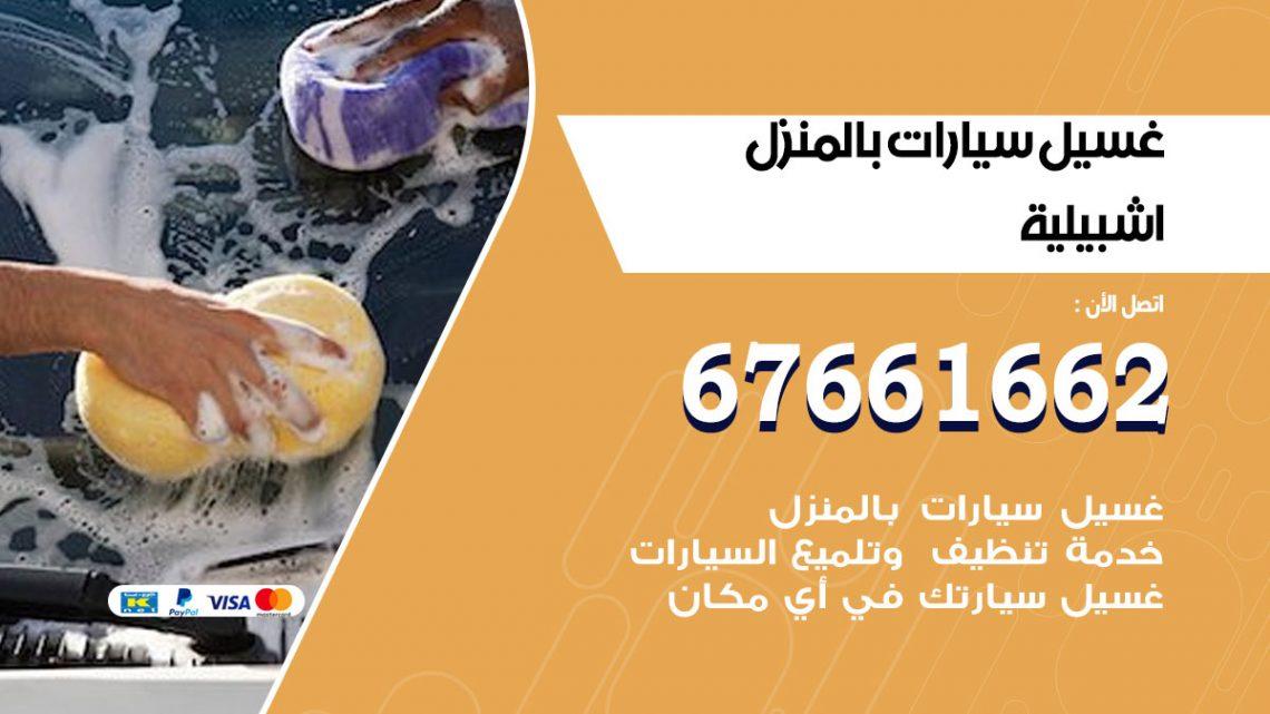 رقم غسيل سيارات اشبيلية / 67661662 / غسيل وتنظيف سيارات متنقل أمام المنزل