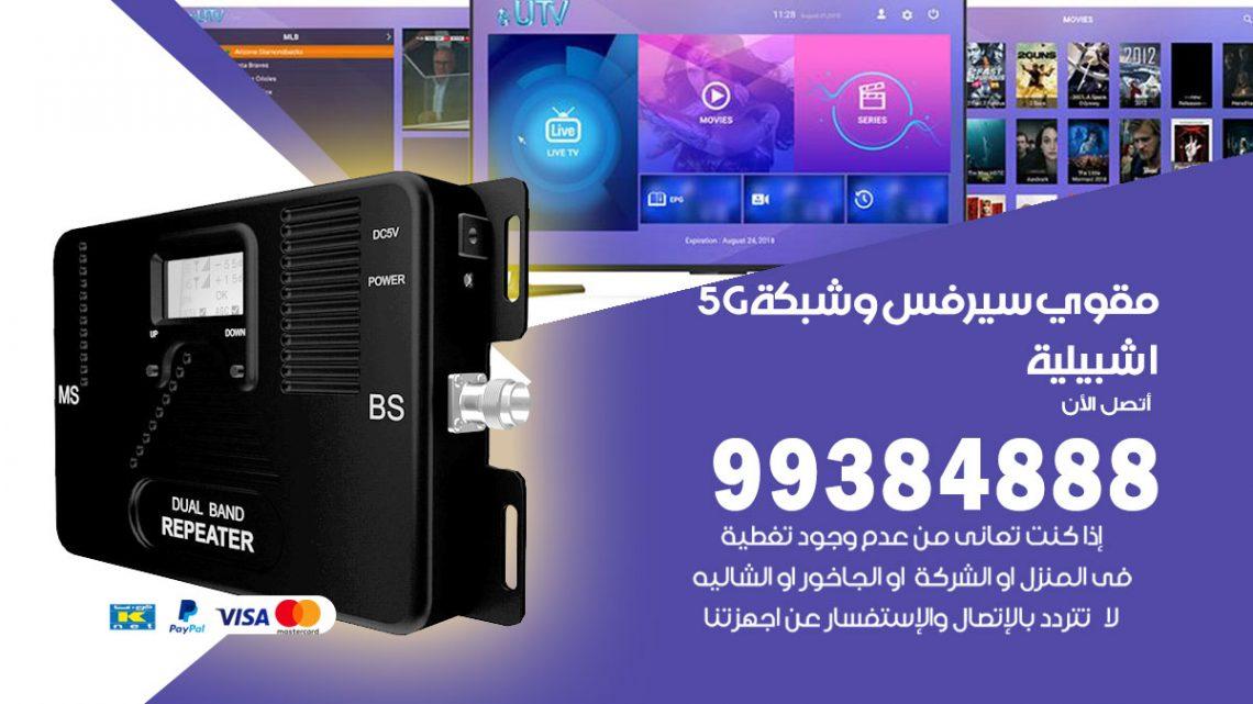 رقم مقوي شبكة 5g اشبيلية / 99384888 / مقوي سيرفس 5g