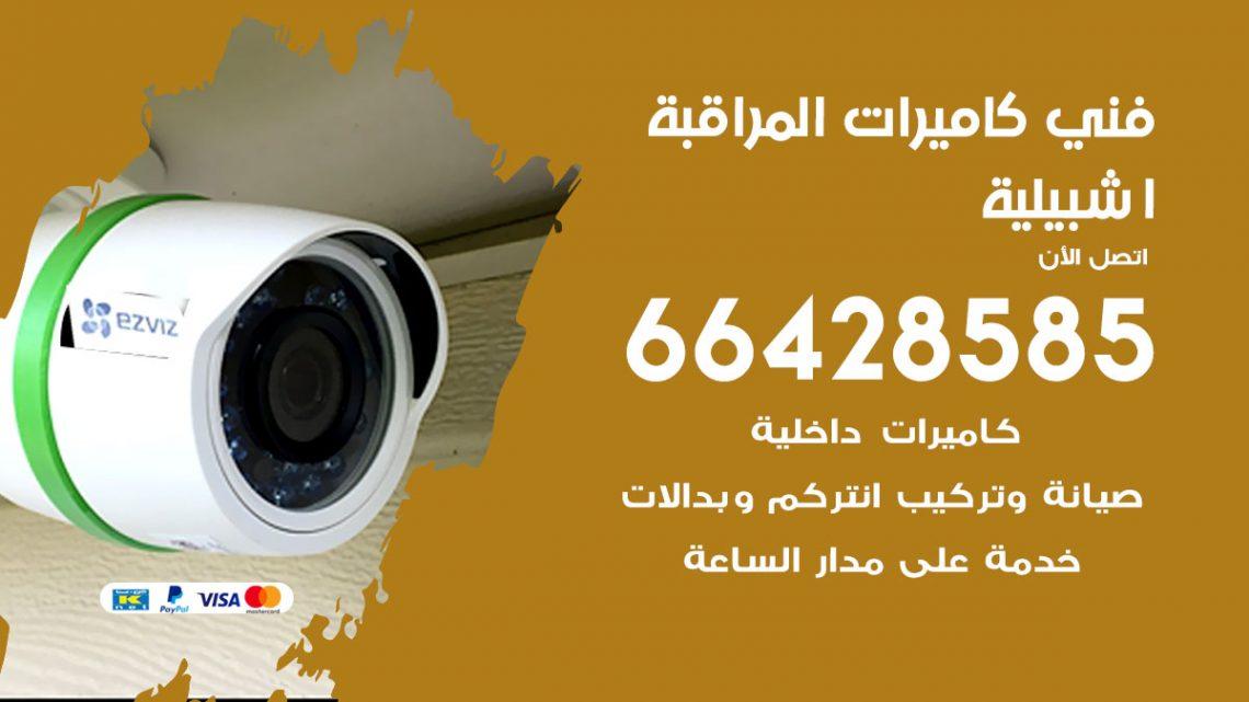 رقم فني كاميرات اشبيلية / 66428585 / تركيب صيانة كاميرات مراقبة بدالات انتركم
