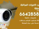رقم فني كاميرات اشبيلية