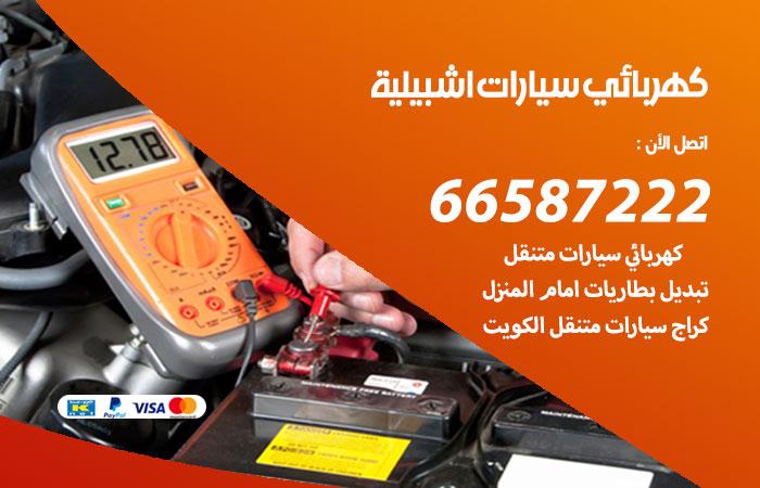 رقم كهربائي سيارات اشبيلية / 66587222 / خدمة تصليح كهرباء سيارات أمام المنزل