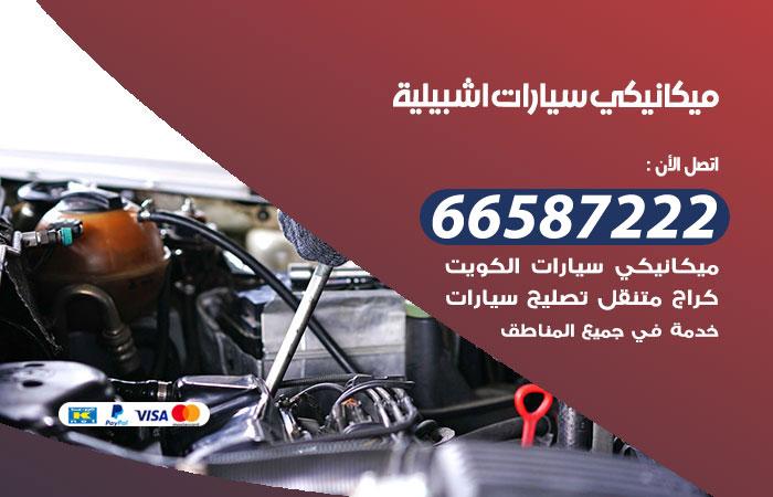 رقم ميكانيكي سيارات اشبيلية / 66587222 / خدمة ميكانيكي سيارات متنقل