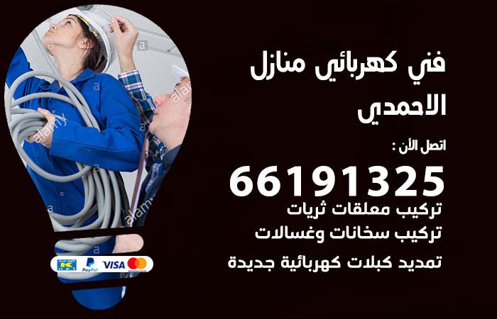 رقم كهربائي الاحمدي / 66191325 / فني كهربائي منازل 24 ساعة